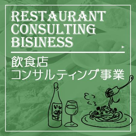 飲食店コンサルティング事業